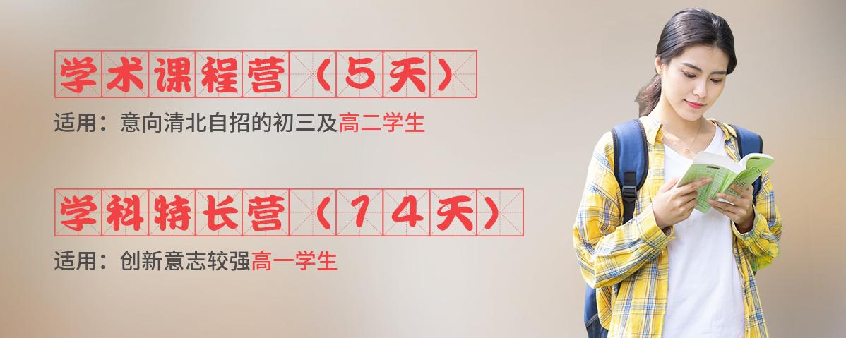 竞技宝app苹果版下载教育夏令营